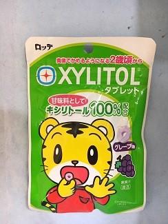 小児 むし歯治療 キシリトール