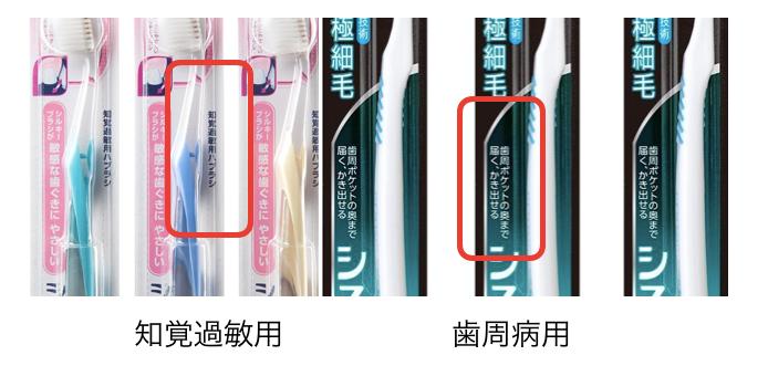 歯ブラシ 選び方