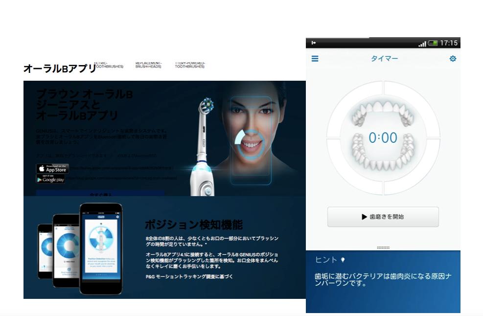 電動歯ブラシ ジーニアス9000
