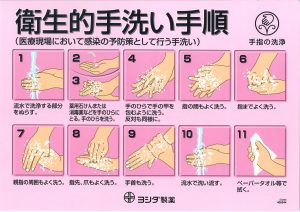 衛生的手洗い