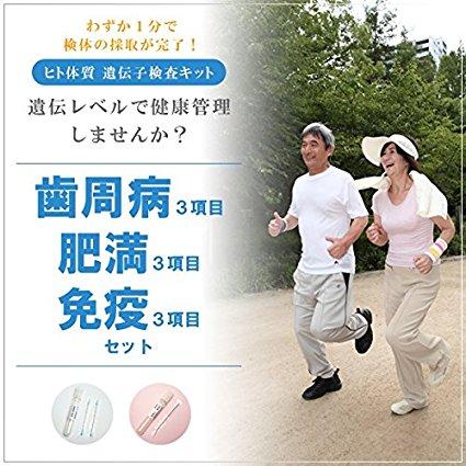 歯周病キットの商品画像