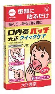 口内炎パッチ大正クイックケアの商品画像