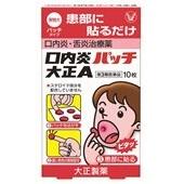 口内炎パッチ大正Aの商品画像