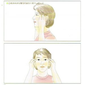 顎関節症マッサージ法